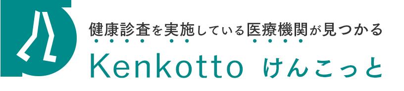 健康診断を実施している医療機関が見つかる|Kenkotto(けんこっと)